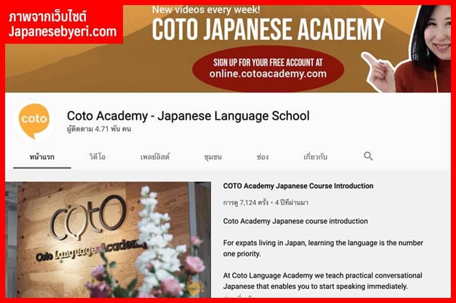 เรียนภาษาญี่ปุ่นกับ Coto Academy