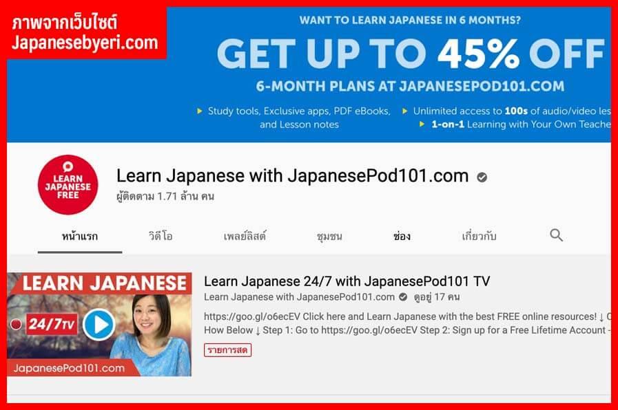 เรียนภาษาญี่ปุ่นกับ Japanesepod101