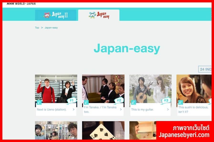 เรียนภาษาญี่ปุ่นกับ NHK