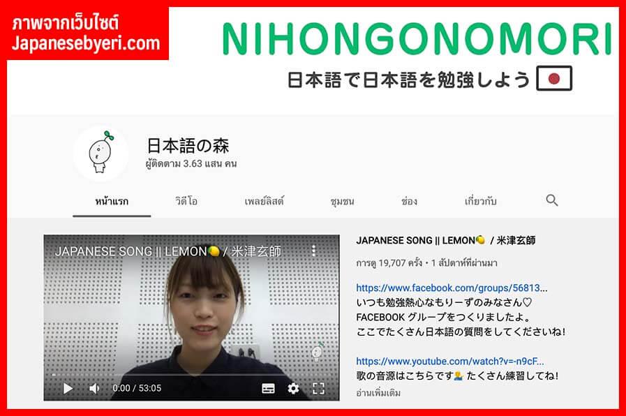 เรียนภาษาญี่ปุ่นกับ Nihongonomori
