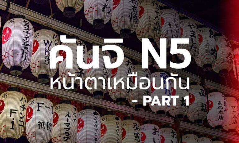 คันจิ N5
