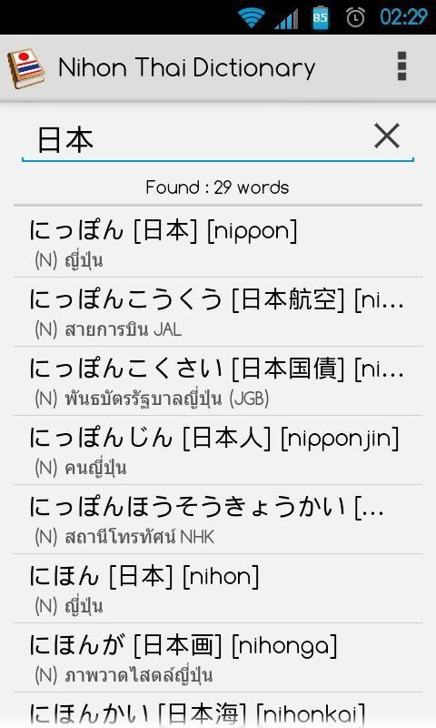 ใช้พจนานุกรมภาษาญี่ปุ่นไหนดี