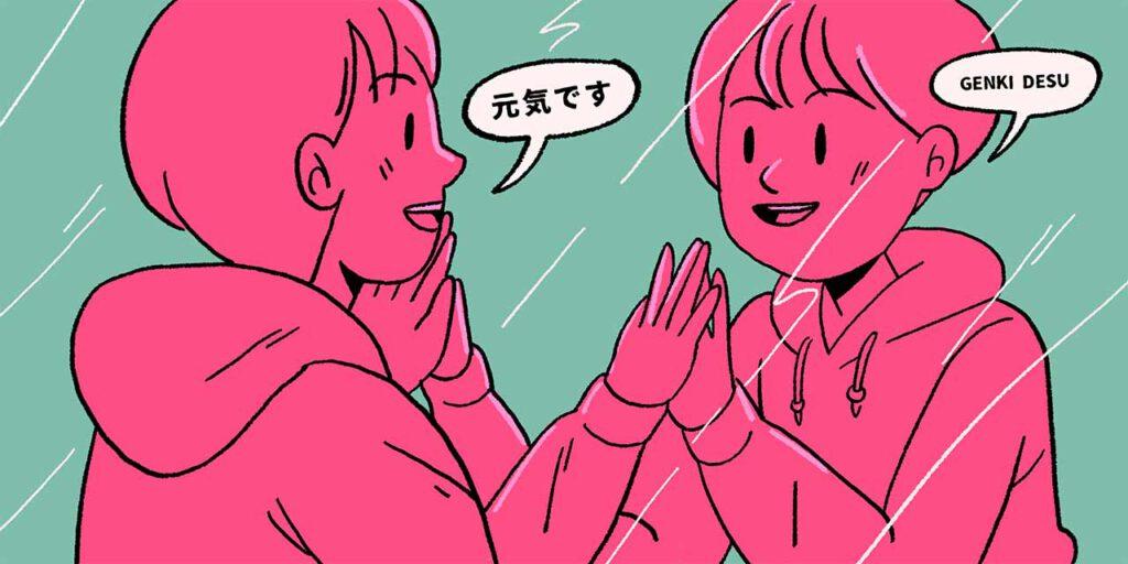 เรียนภาษาญี่ปุ่น ออนไลน์ ฟรี
