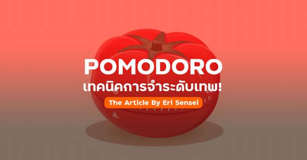 เทคนิค Pomodoro