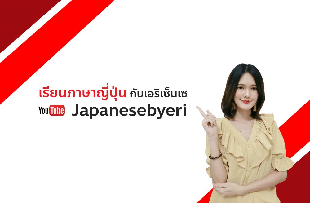 เรียนภาษาญี่ปุ่นผ่าน Youtube