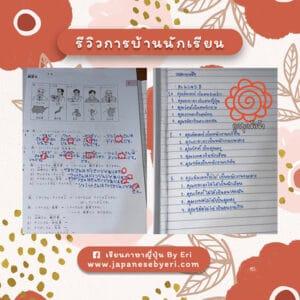 รีวิวส่งการบ้าน เรียนภาษาญี่ปุ่นกับเอริ