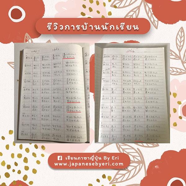 รีวิวส่งการบ้าน เรียนภาษาญี่ปุ่น