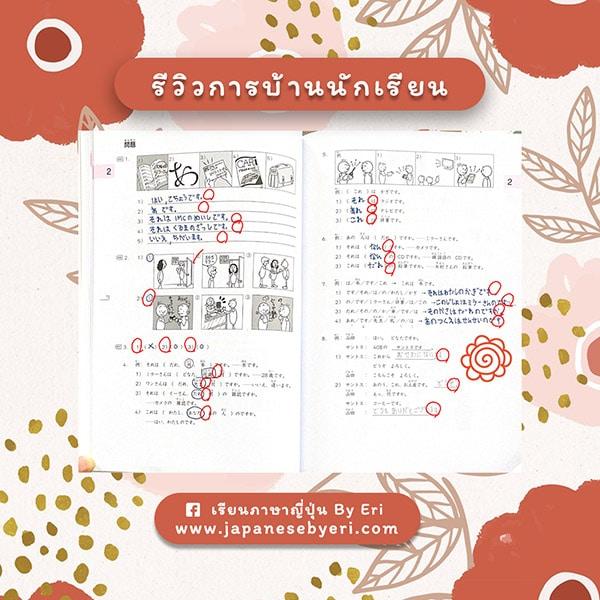 รีวิวส่งการบ้าน เรียนภาษาญี่ปุ่น มินนะ 2